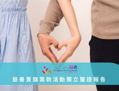 香港婦聯慈善賣旗籌款活動獨立鑒證報告