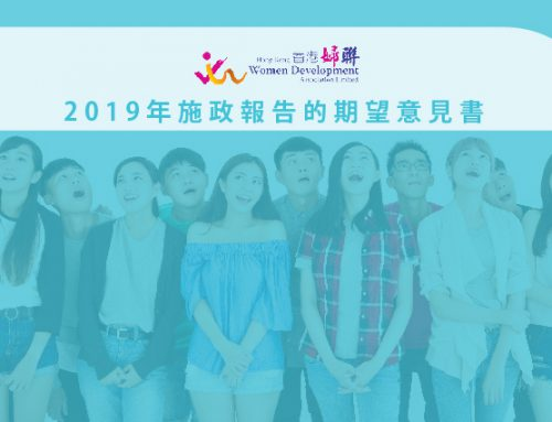 香港婦聯對2019年施政報告的期望意見書